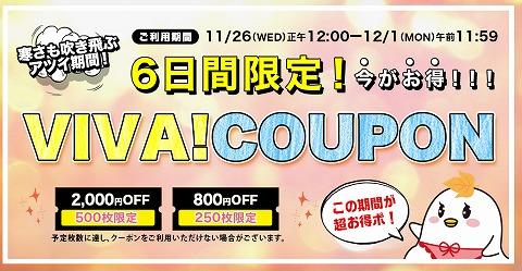 白鳩 最大2000円OFFクーポンを先着順で配布