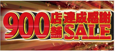 ABC MART 900店舗達成セール