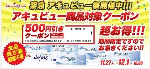 レンズアップ 12月1日までアキュビュー500円クーポン配布