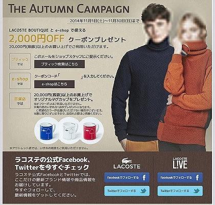 LACOSTE 2000円割引クーポンとアウトレットセール