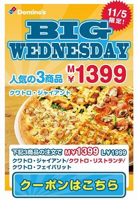 ドミノピザ クワトロ3種類Mサイズ1399円、Lが1999円クーポン