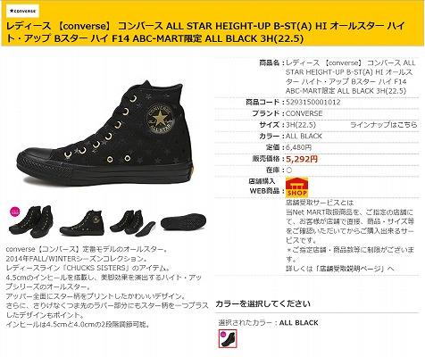 コンバース ALL STAR HEIGHT-UP Bスターの商品ページ画像