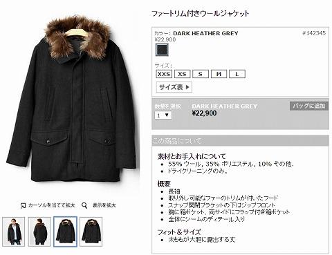 ウールジャケットの販売ページ画像