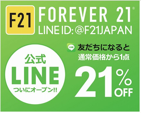 FOREVER21 LINE経由で21%クーポン