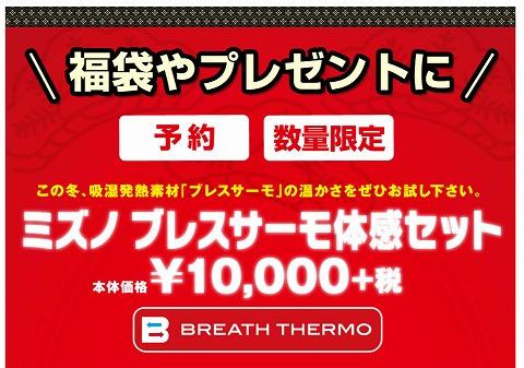 ミズノ公式ストア ブレスサーモ体感福袋が1万円