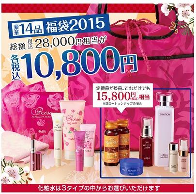 HABA 2015福袋の予約開始!1万800円
