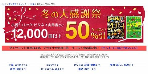 楽天kobo 1.2万冊に使える50%クーポン