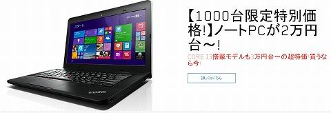 LENOVO 1000台限定でThinkPad E440が27540円
