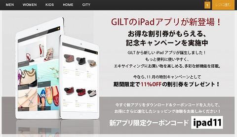 GILT iPadアプリのリリース記念で11%OFFクーポン