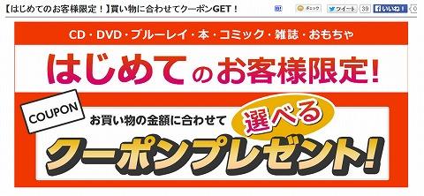 HMV はじめての方用の1000円割引クーポン