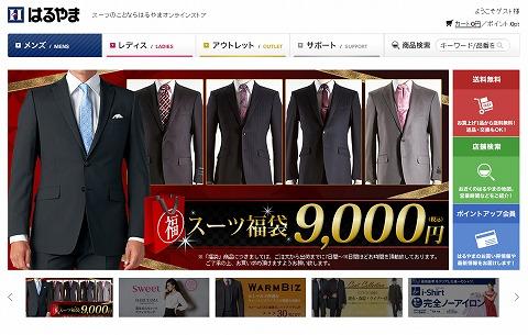 紳士服はるやま 500円割引クーポン