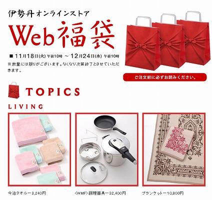 伊勢丹オンライン 2015年の福袋の予約開始