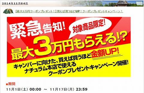 ナチュラム 最大3万円分クーポンをプレゼント