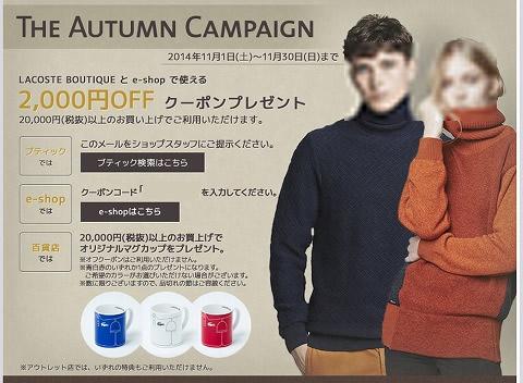 LACOSTE 2000円割引クーポン