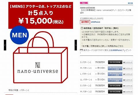 nano universeのメンズ福袋の販売ページ画像