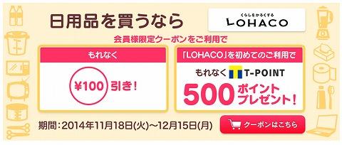 LOHACO 11%OFFと100円引きクーポン