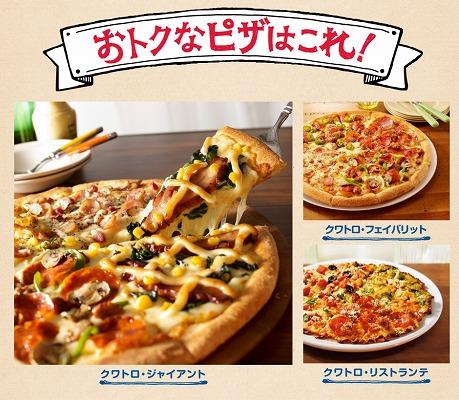 対象のピザ3種類の写真