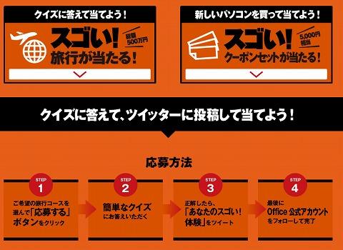 マイクロソフト スゴイ旅行か5000円クーポンが当たる