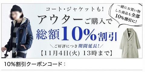 ナチュラン アウター購入で総額から10%割引クーポン