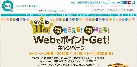 QVC 11周年最大1000円クーポンをプレゼント