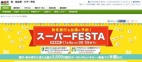 楽天トラベル 最大5000円クーポンがもらえるスーパーFESTA