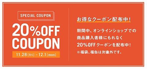 ライトオン 買い物をすると次回使える2000円クーポンプレゼント