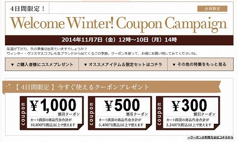 コスメコム 4日間限定の最大1,000円割引クーポン