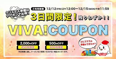 白鳩 3日間限定の最大2000円割引クーポン