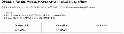 DELL 7万円以上で使える5000円割引クーポン