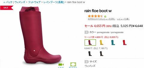 rain floe bootの紹介写真