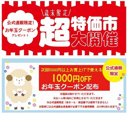SPINNS公式ストア 次回の買物で使える1000円クーポンプレゼント