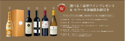 選べるワインの紹介