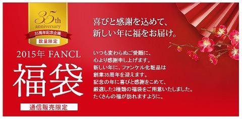 ファンケル 創業35周年の3つの豪華な福袋