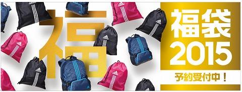adidas 2015年の福袋の予約スタート