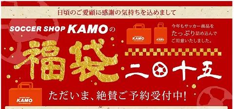 サッカーショップKAMO 2015年福袋を販売