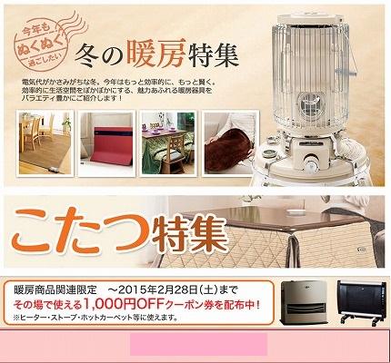 サクワ 冬の暖房1000円OFFクーポン