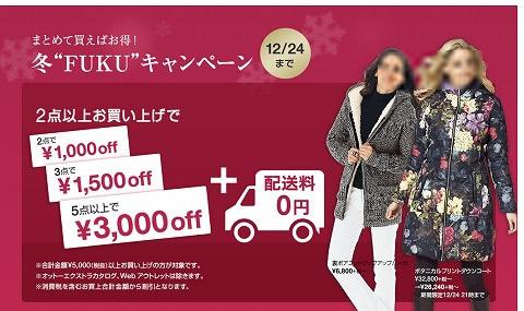 otto 最大3000円OFFと配送料無料クーポン