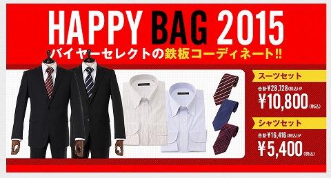 PSFA 2015年スーツ福袋を税抜き1万円で販売