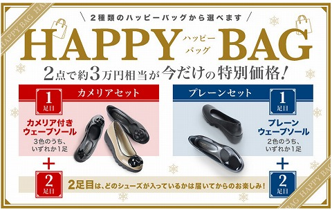 自由が丘ヒルズアベニュー 3万円相当入ったHAPPY BAG