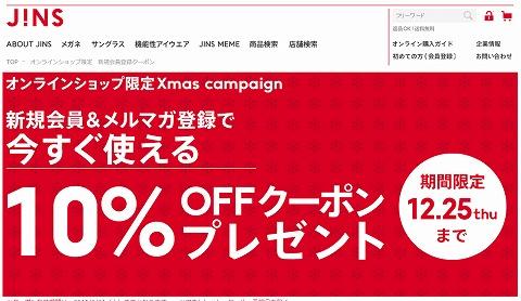 JINS オンラインショップ限定10%OFFクーポン