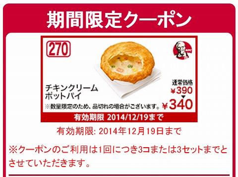 ケンタッキー チキンクリームポットパイ50円引きクーポン