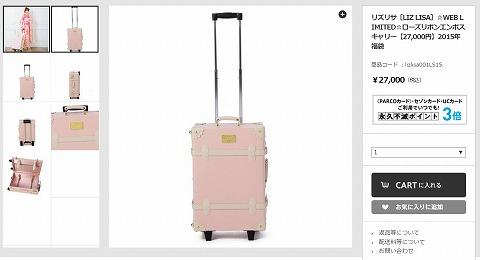 リズリサのキャリーバッグ