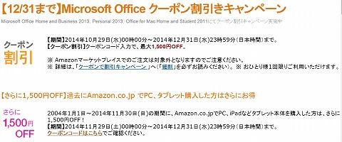amazon Microsoft Office最大3000円割引クーポン