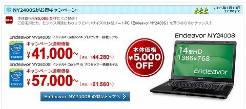 エプソン 14インチのEndeavor NY2400が5000円OFF