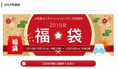 小田急 2015年福袋の予約販売中