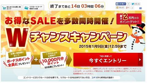 ポンパレモール 最大2万円のポイントWチャンスキャンペーン