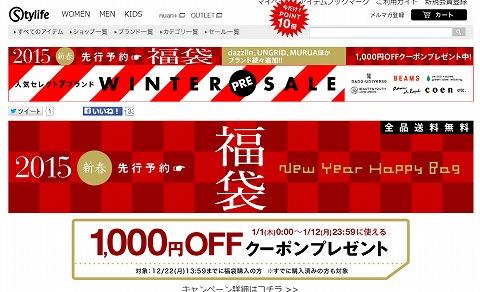 スタイライフ 福袋購入で1000円クーポンがもらえる