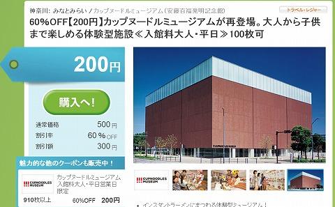 グルーポンでカップヌードルミュージアムの60%OFFクーポン販売