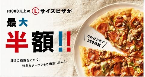 ドミノピザ 350店舗達成記念のLサイズ50%OFFクーポン
