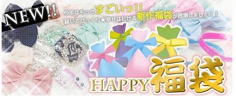 サン宝石 2015年の超お得な新作HAPPY福袋